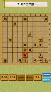 将棋パズル スクリーンショット