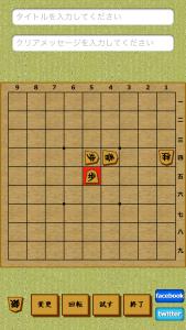 将棋パズル エディット