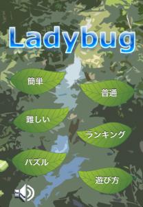Ladybug screenshot1