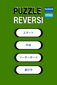 screenshot reversi