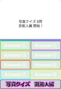 写真クイズ スクリーンショット2