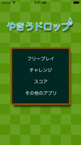 iOSシミュレータのスクリーンショット 2014.02.28 9.27.54